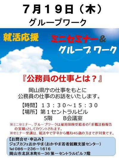 30.7月19日セミナーチラシPP.jpg