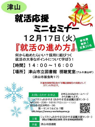 津山_2019年12月17日セミナー(改3).jpg