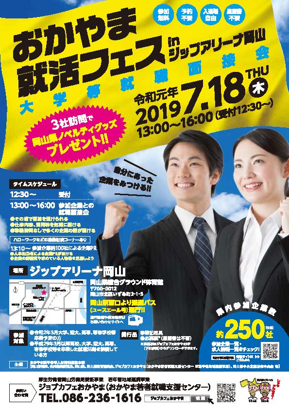 令和元年7月18日(木)おかやま就活フェス【大学等就職面接会】開催決定!!