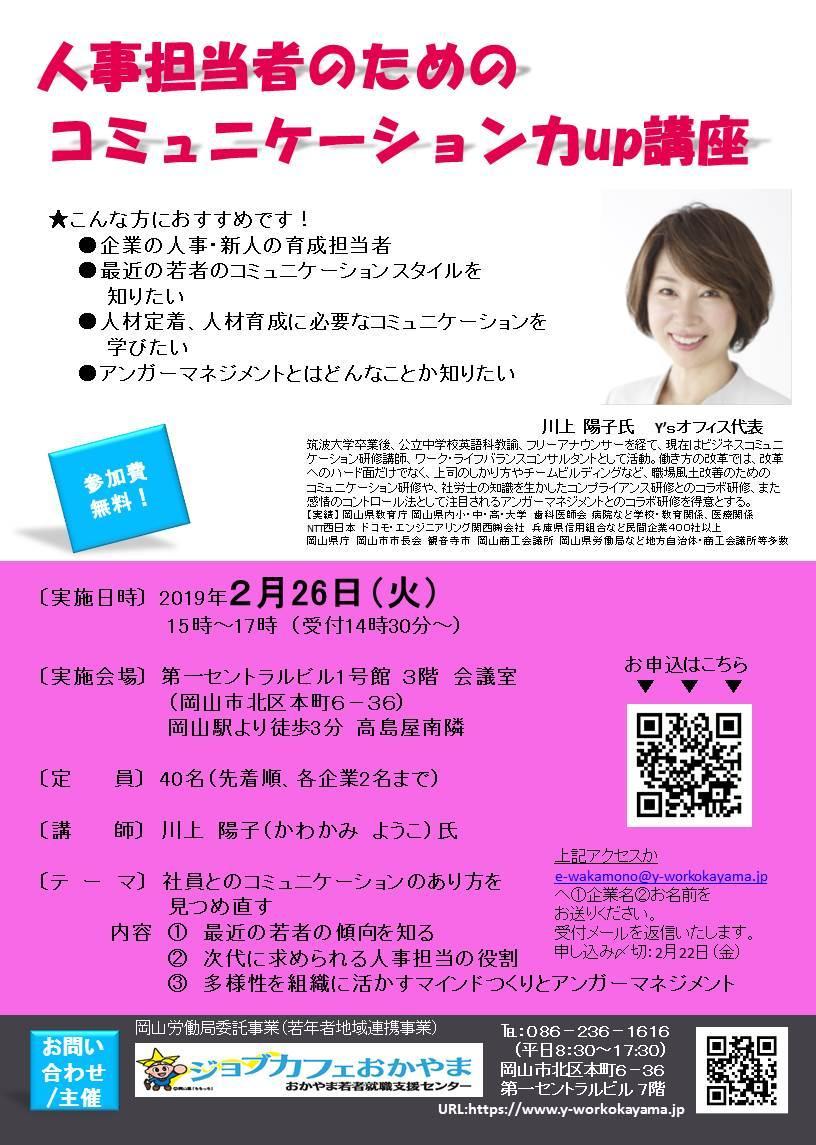 2019年2月26日(火)企業向け コミュニケーション力アップセミナー開催