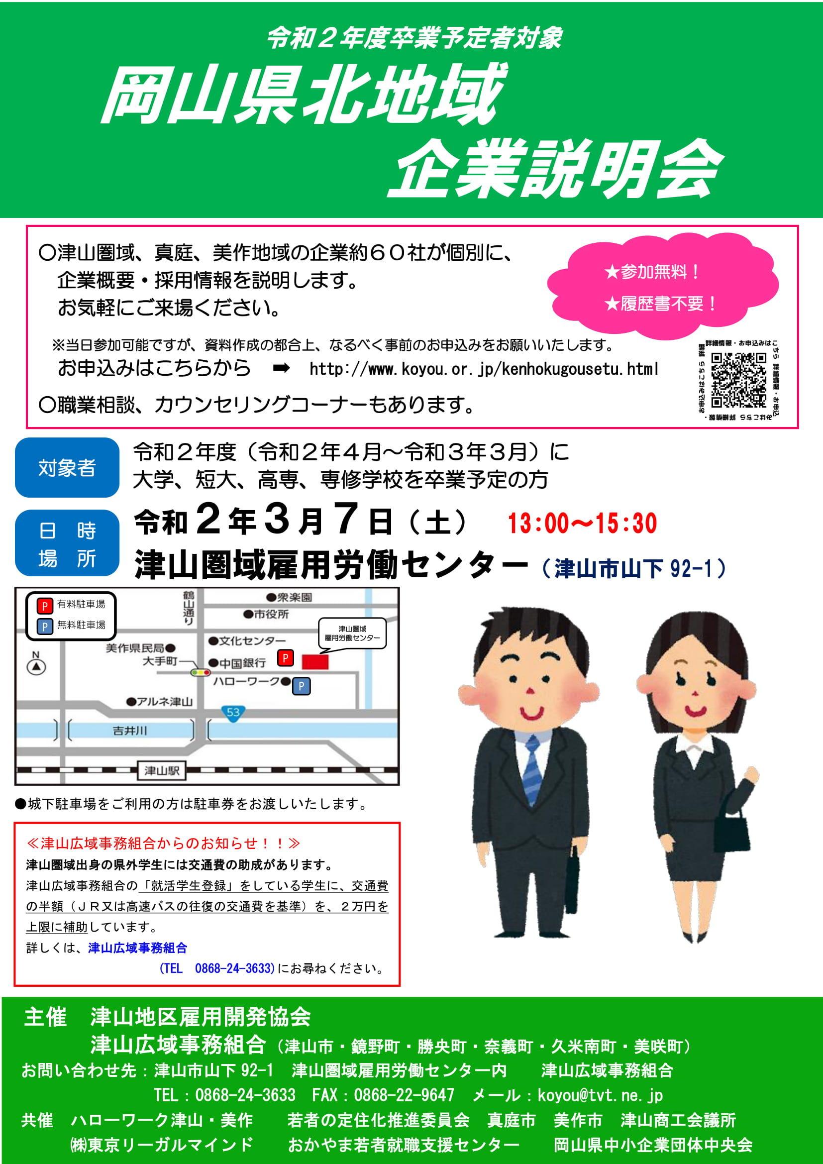 【中止のお知らせ】令和2年3月7日(土)岡山県北地域企業説明会を開催します!!
