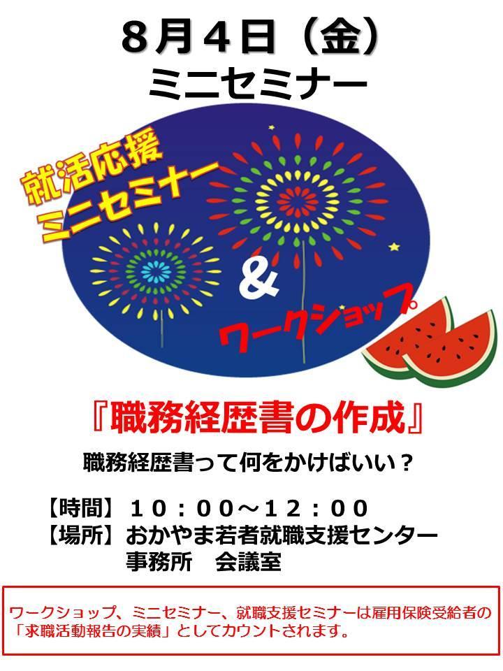2017年8月4日(金)就活応援ミニセミナー『職務経歴書の作成』参加者募集中!