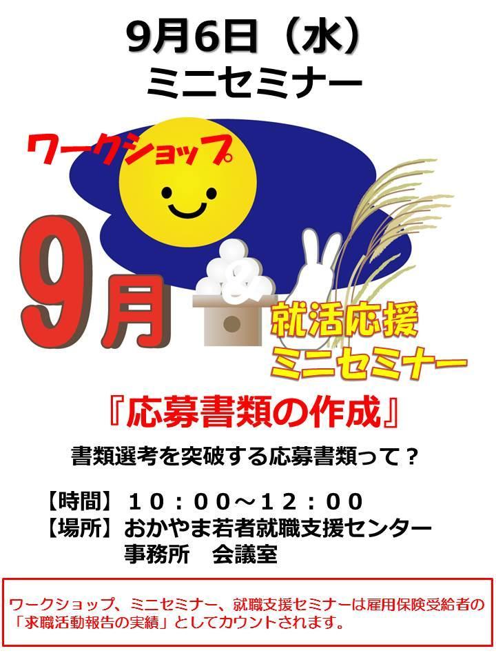 2017年9月6日(水)就活応援ミニセミナー『応募書類の作成』参加者募集中!