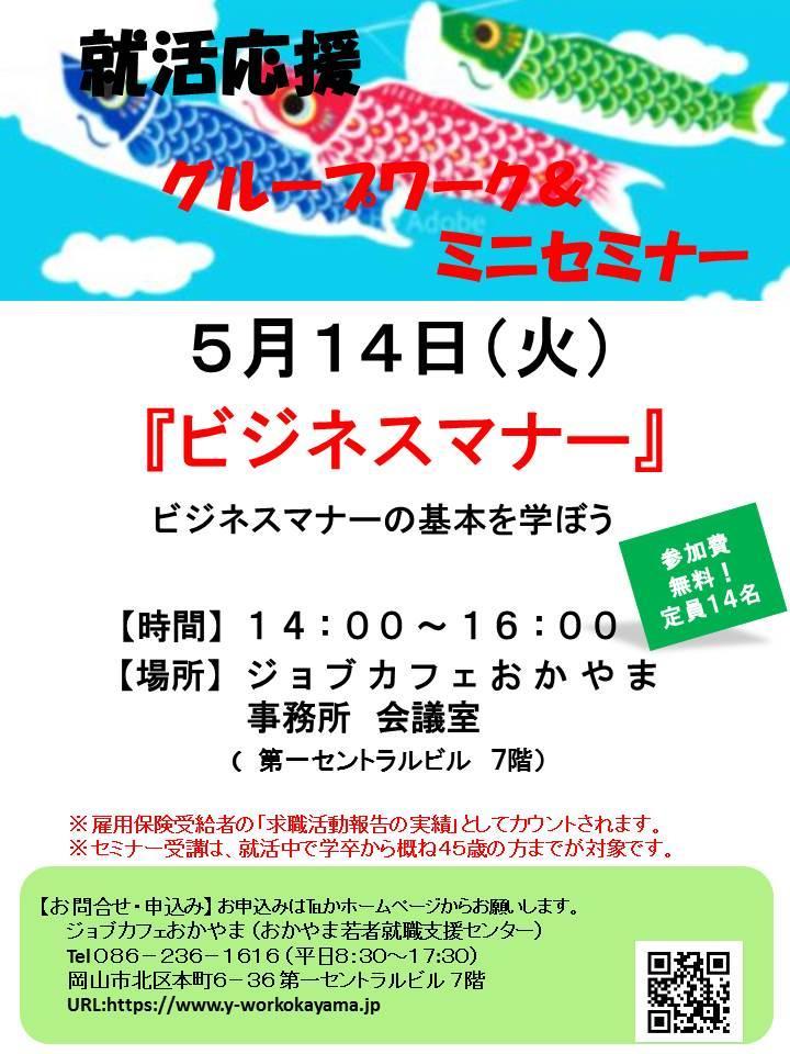 2019年5月14日(火)就活支援セミナー『ビジネスマナー』参加者募集中!!