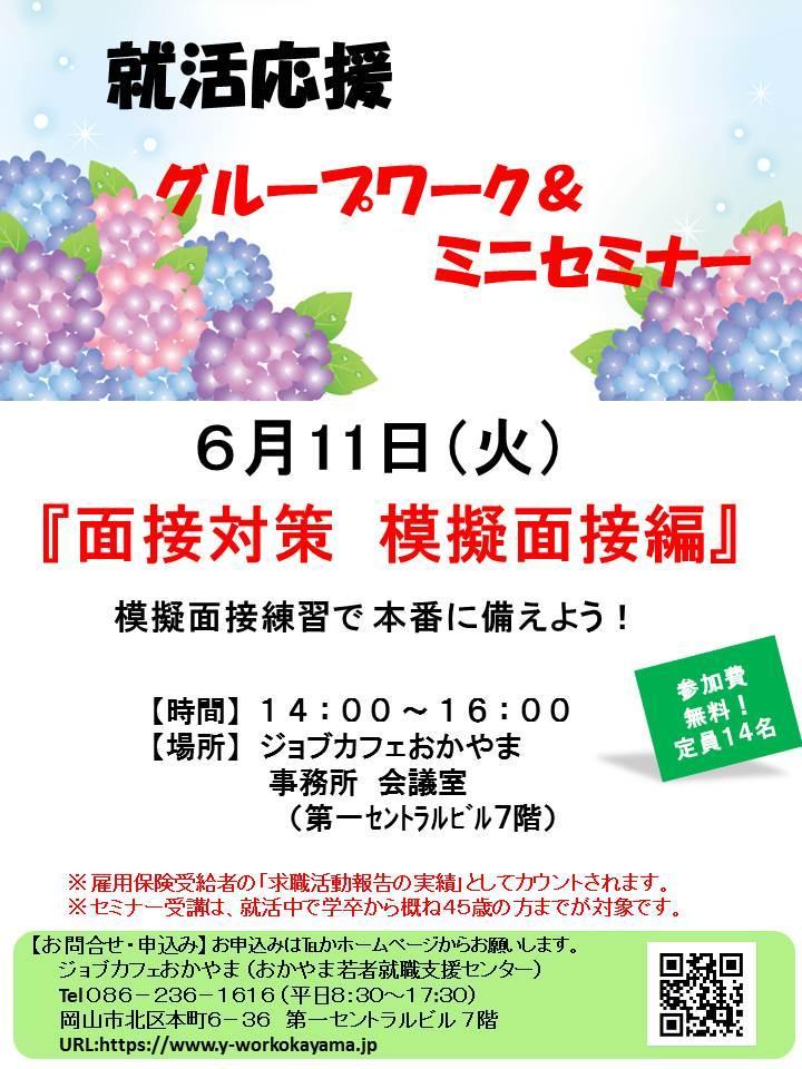 2019年6月11日(火)就活支援セミナー『面接対策 模擬面接編』参加者募集中!!