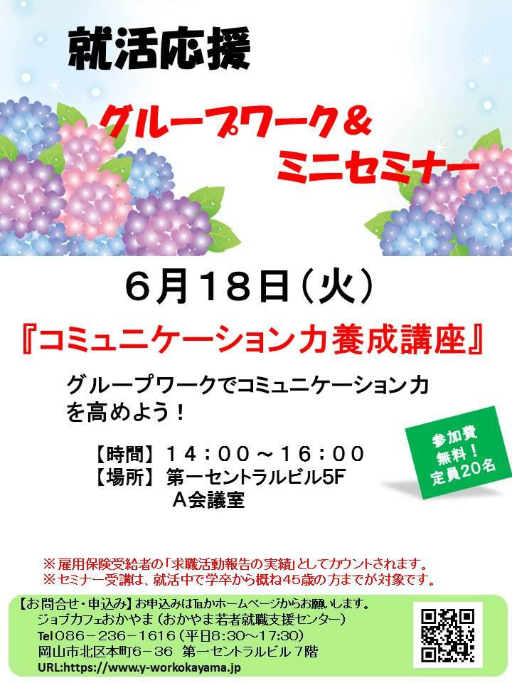 2019年6月18日(火)就活支援セミナー『コミュニケーション力養成講座』参加者募集中!!