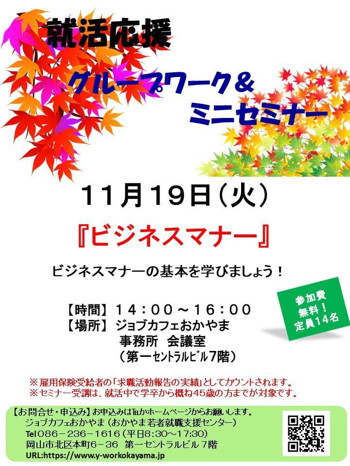 【満席御礼】2019年11月19日(火)就活支援セミナー『ビジネスマナー』参加者募集中!!
