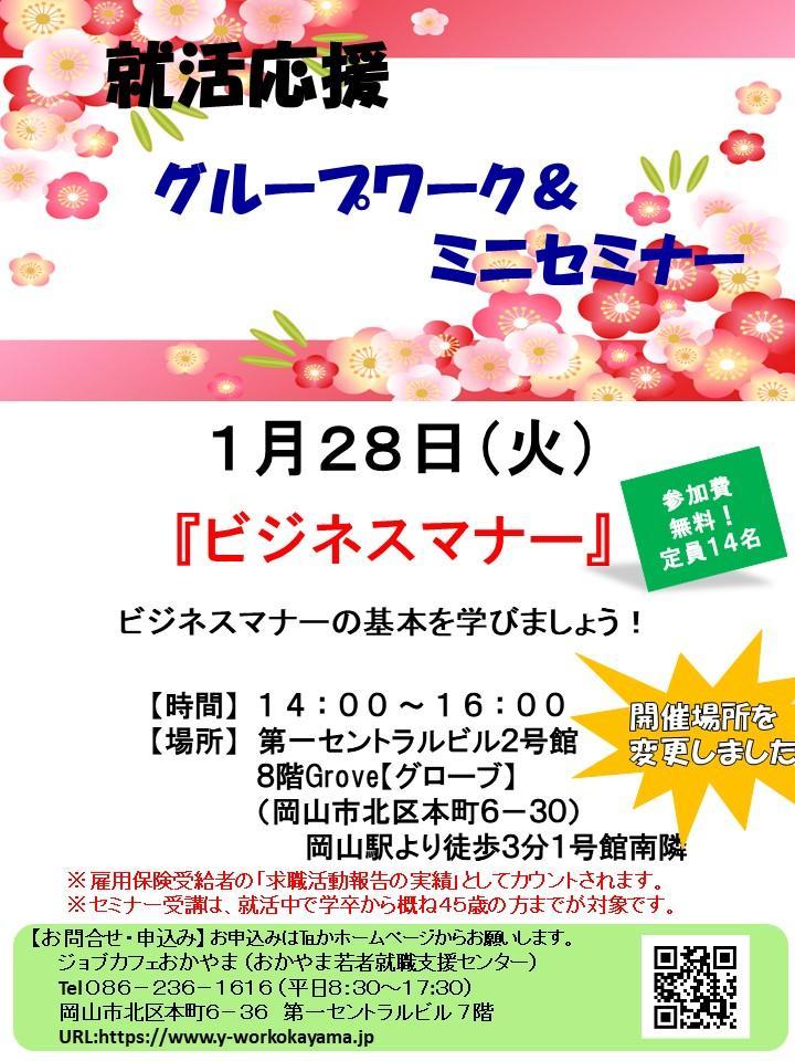 【満席御礼】2020年1月28日(火)就活支援セミナー『ビジネスマナー』参加者募集中!!