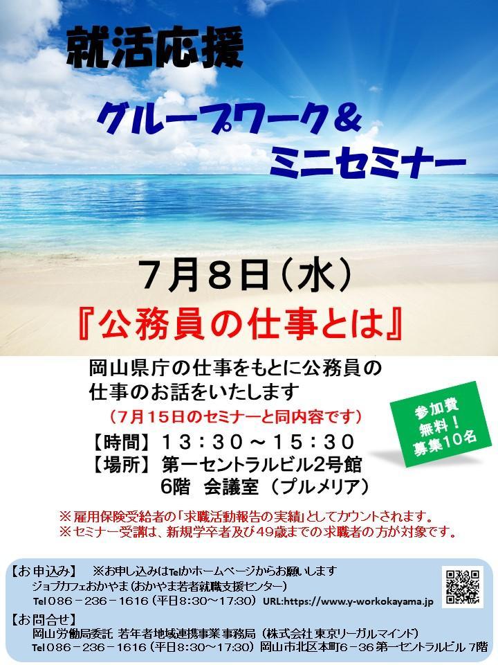 2020年7月8日(水)就活応援セミナー『公務員の仕事とは』参加者募集中!!