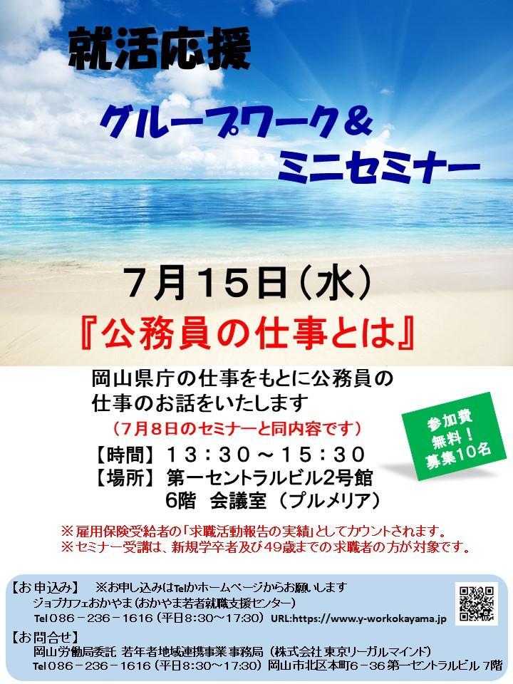 2020年7月15日(水)就活応援セミナー『公務員の仕事とは』参加者募集中!!