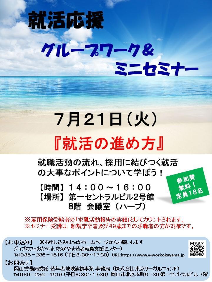 2020年7月21日(火)就活応援ミニセミナー『就活の進め方』参加者募集中!!