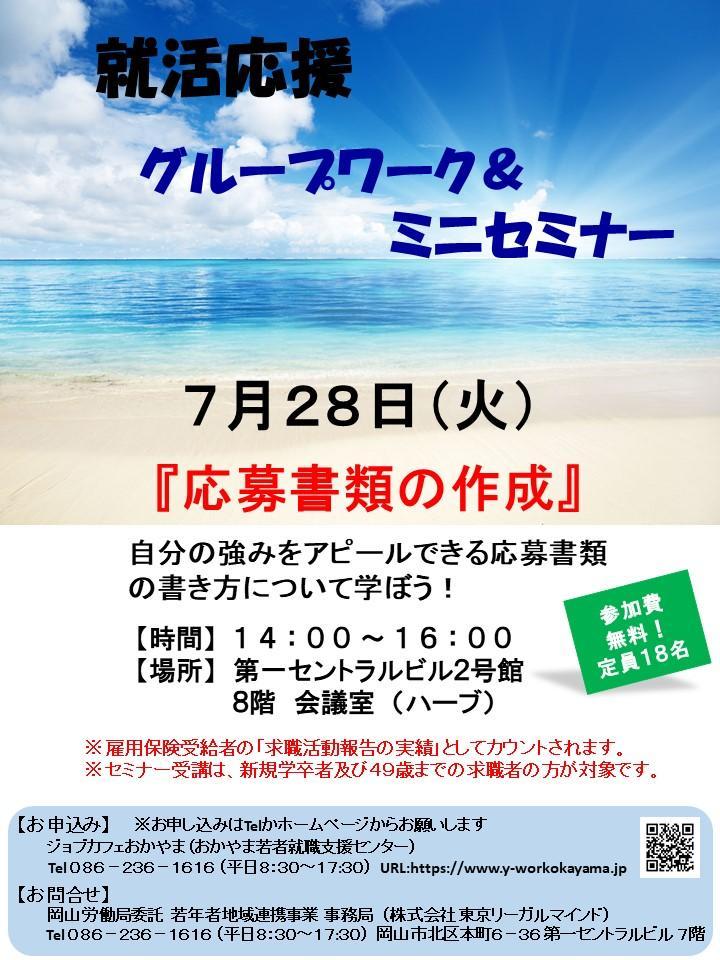 2020年7月28日(火)就活応援ミニセミナー『応募書類の作成』参加者募集中!!