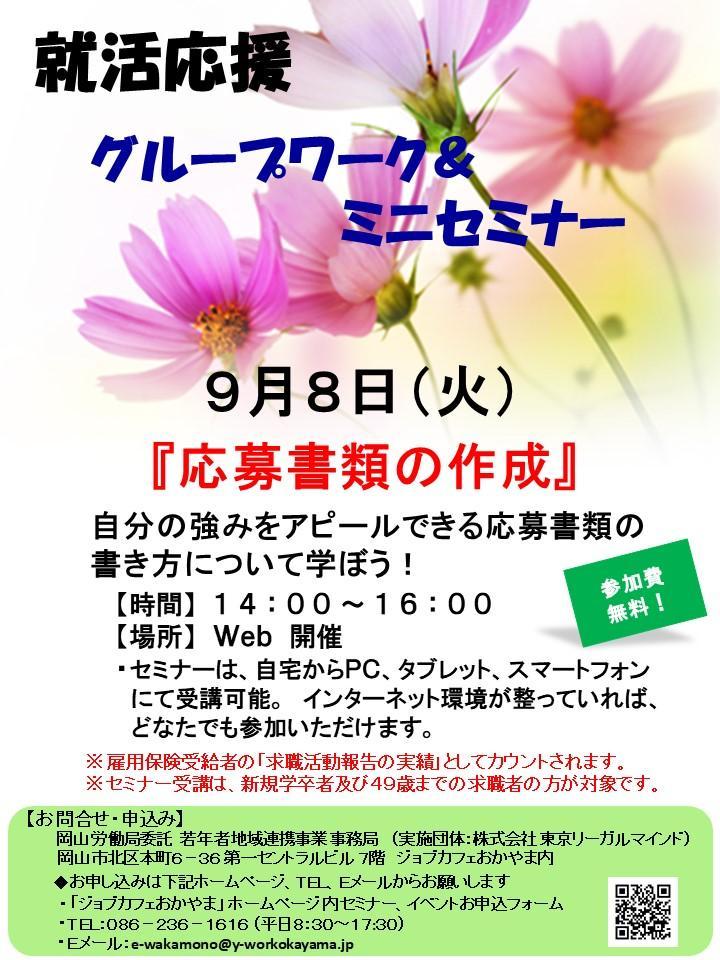2020年9月8日(火)就活応援Webミニセミナー『応募書類の作成』参加者募集中!!
