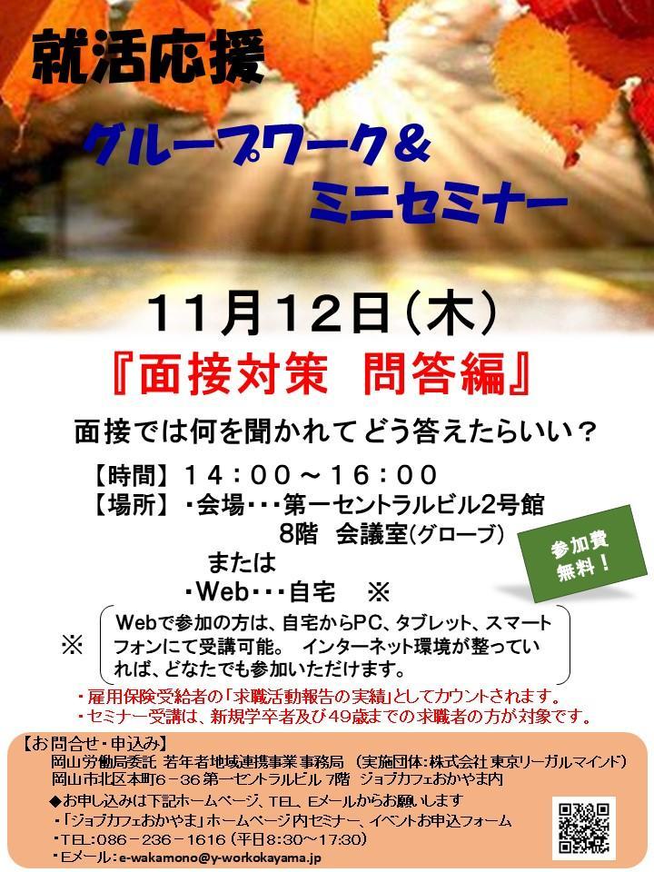 11月12日(木)就活応援Web・会場同時開催 ミニセミナー『面接対策 問答編』参加者募集中!!