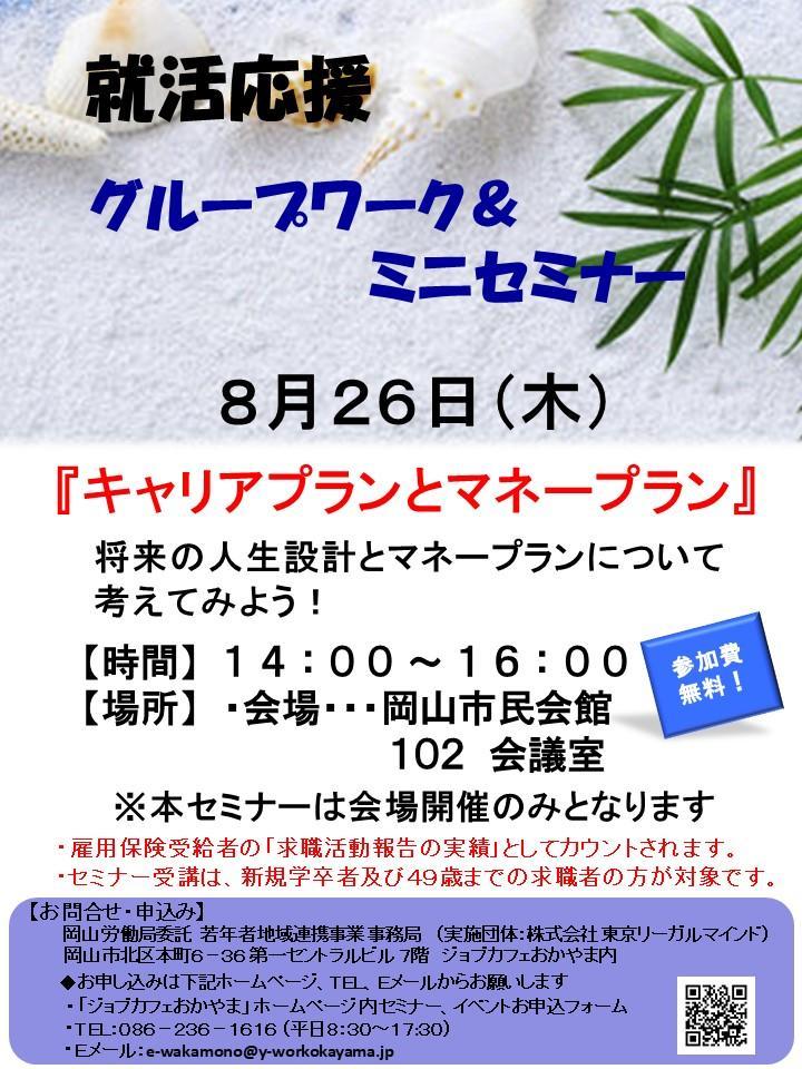 8月26日(木)就活応援 会場開催 ミニセミナー『キャリアプランとマネープラン』参加者募集中!!