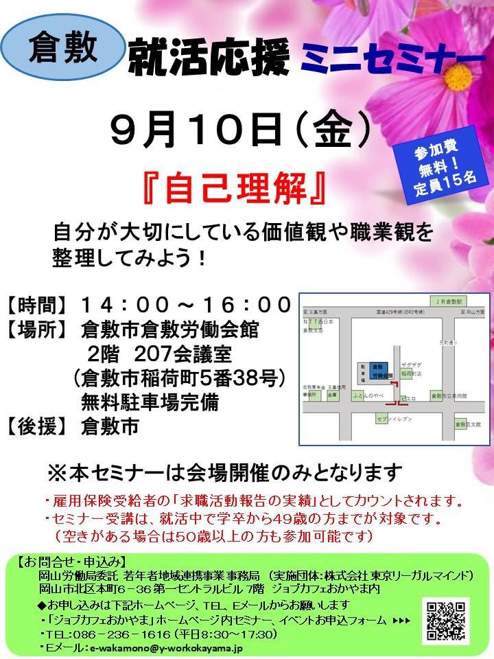 ★倉敷★9月10日(金)就活応援ミニセミナー『自己理解』参加者募集中!!