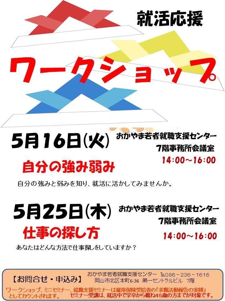 2017年05月25日(木)就活応援ワークショップ『仕事の探し方』参加者募集中!