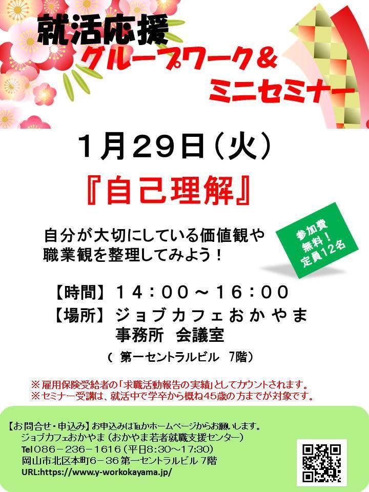 2019年1月29日(火)就活応援セミナー『自己理解』参加者募集中