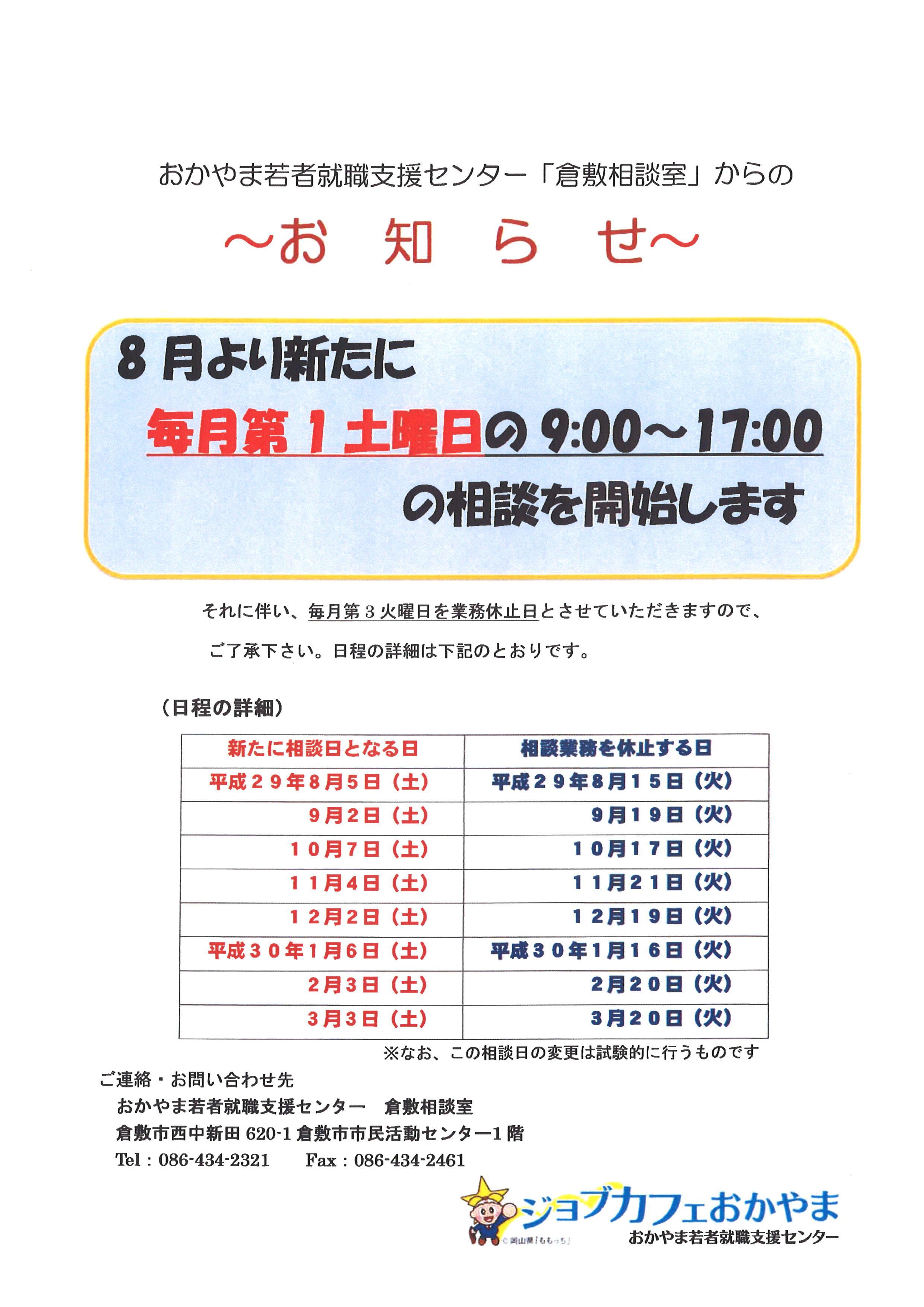 「倉敷相談室」の業務取扱日の一部変更