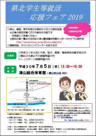 津山フェア.JPG