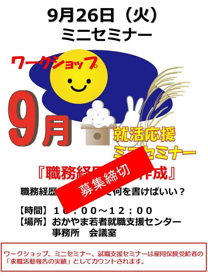 9月26日就活ミニセミナー『職務経歴書の作成』募集終了のお知らせ